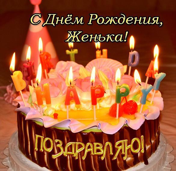 Открытка с днем рождения Женька