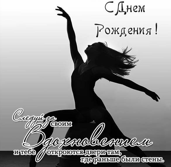 Открытка с днем рождения женщине хореографу