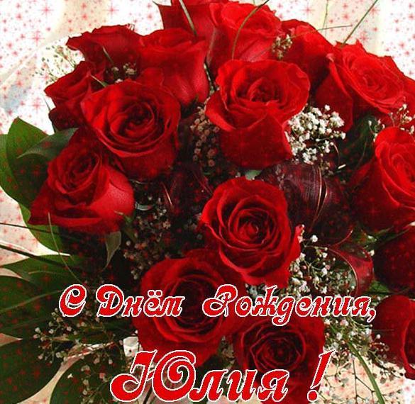 Красивая открытка с днем рождения женщине Юлии