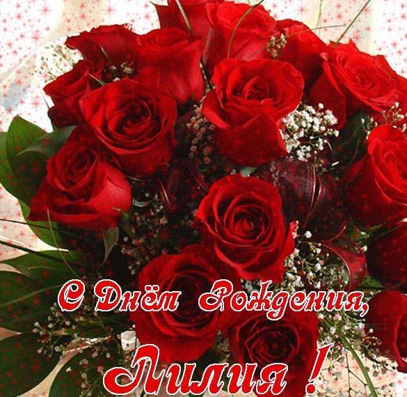 Красивая открытка с днем рождения женщине Лилии