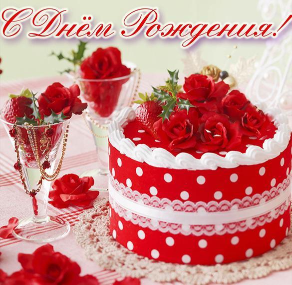 Открытка с днем рождения женщине с тортиком