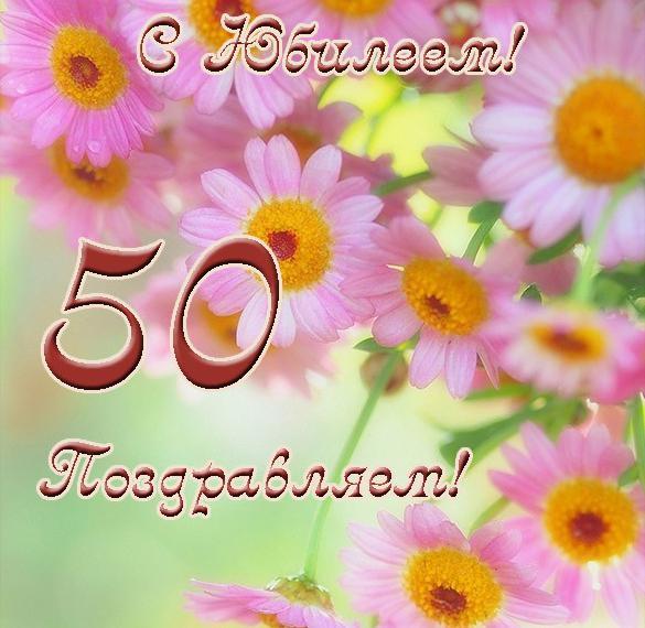 Открытка с днем рождения женщине на юбилей 50 лет