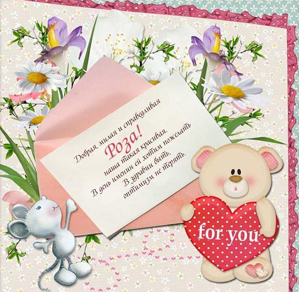 Открытка с днем Розы с поздравлением