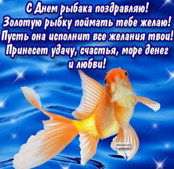 Бесплатная открытка с днем рыбака