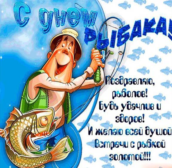 Бесплатная прикольная открытка с днем рыбака