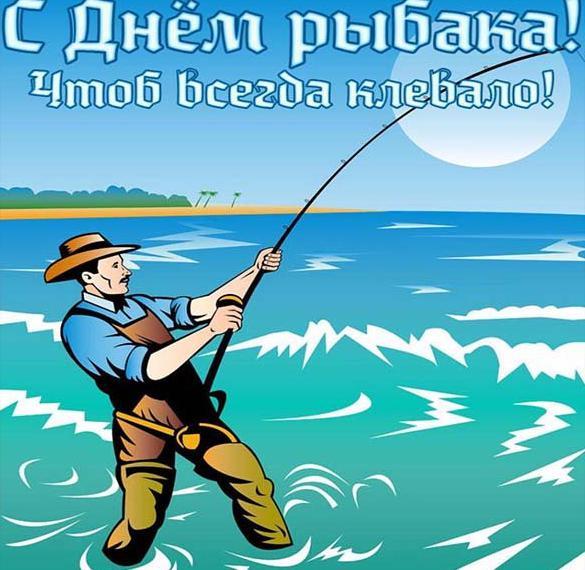 Прикольная открытка с днем рыбака