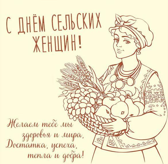 Открытка с днем сельских женщин