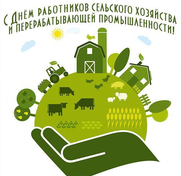Открытка с днем сельского хозяйства и переработки