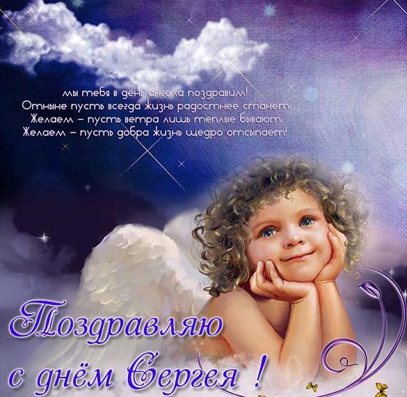 Открытка с днем Сергея на день ангела