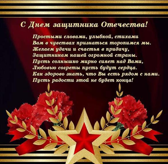 Открытка с днем советской армии на праздник 23 февраля