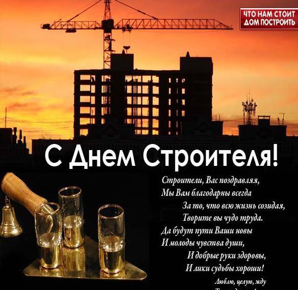Фото открытка с днем строителя