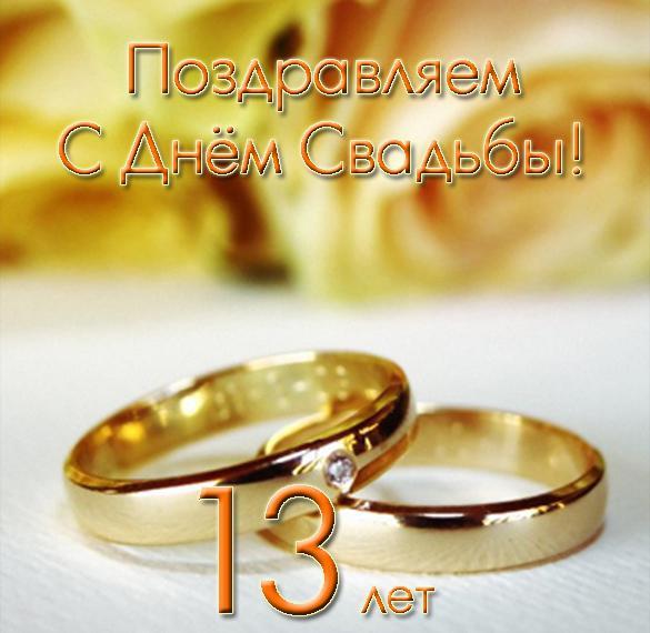 Открытка с днем свадьбы 13 лет