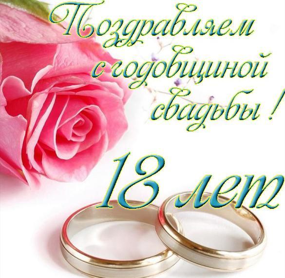 Открытка с днем свадьбы 18 лет