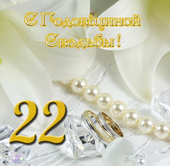 Открытка с днем свадьбы на 22 года