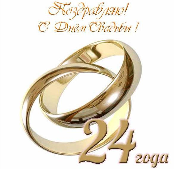 Открытка с днем свадьбы на 24 года