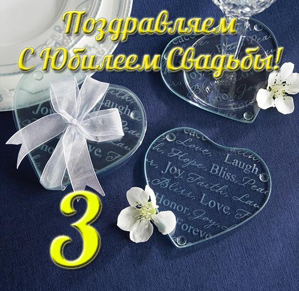Открытка с днем свадьбы на 3 года