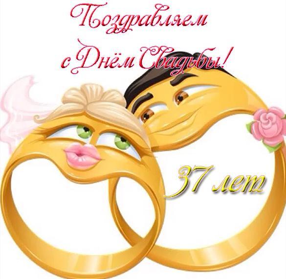 Открытка с днем свадьбы на 37 лет
