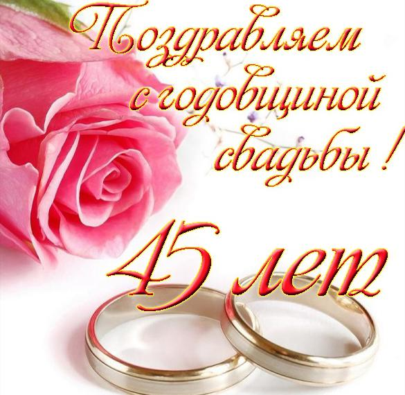 Открытка с днем свадьбы на 45 лет