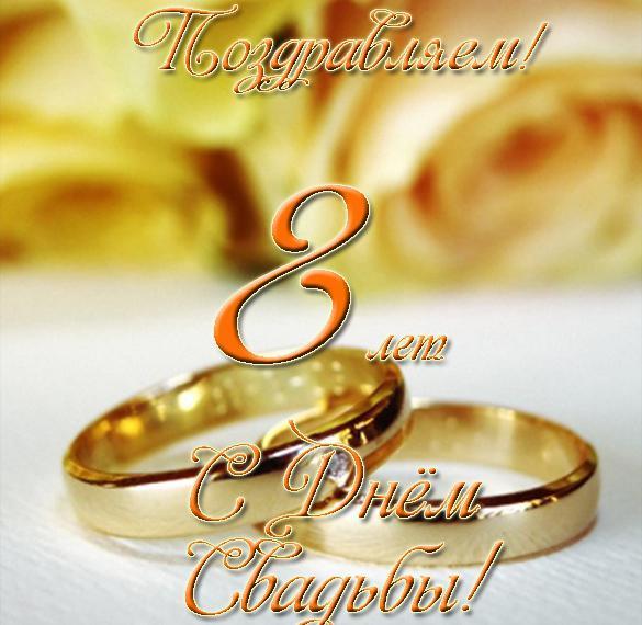 Открытка с днем свадьбы на 8 лет