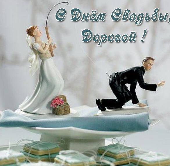 Открытка с днем свадьбы мужу от жены