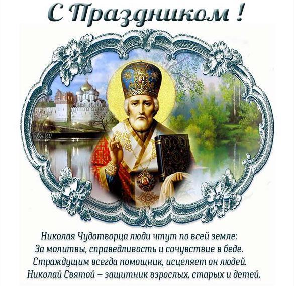 Бесплатная открытка с днем святого Николая
