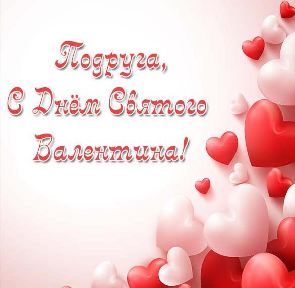 Открытка с днем Святого Валентина для подруги