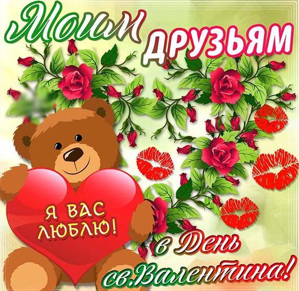 Смешная открытка с днем Святого Валентина друзьям