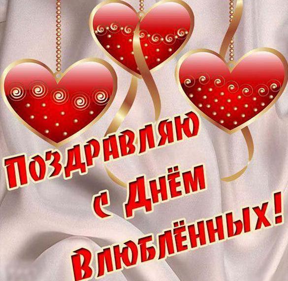 Электронная открытка с днем Святого Валентина мужчине