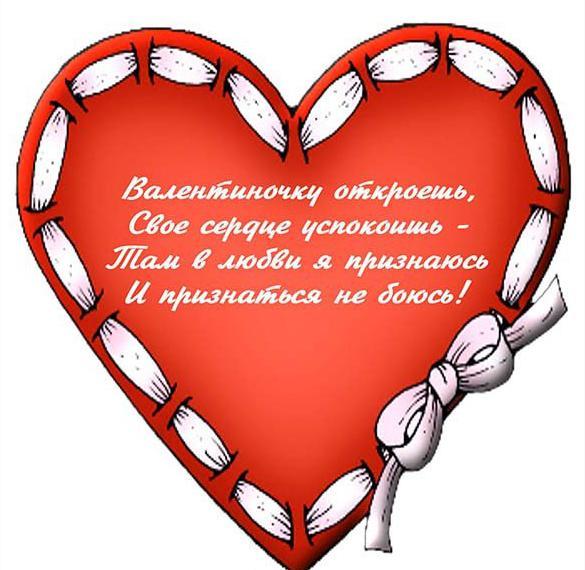 Открытка с днем Святого Валентина с поздравлением