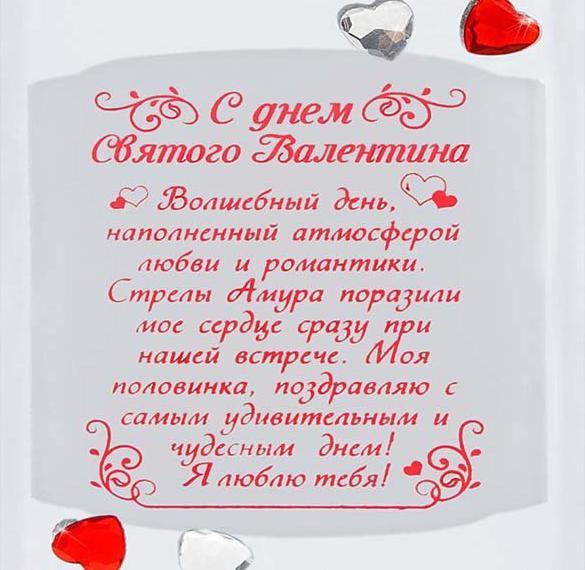 Открытка с днем Святого Валентина мужу