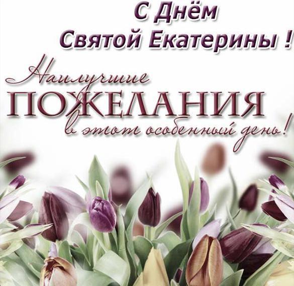 Открытка с днем Святой Екатерины