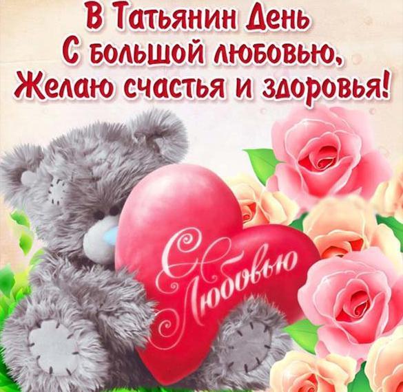 Электронная открытка с днем Татьяны