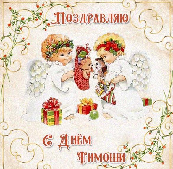 Открытка с днем Тимоши