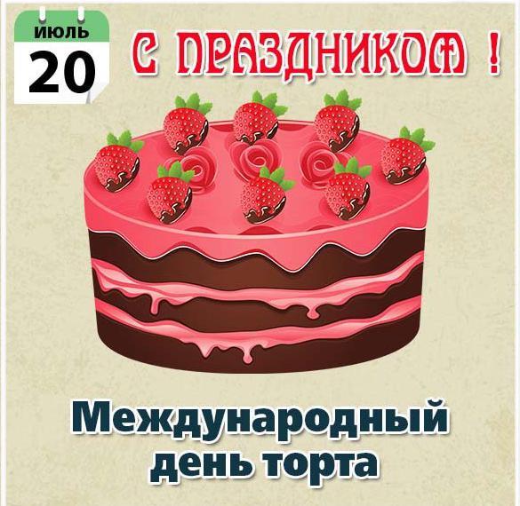 Бесплатная открытка с днем торта