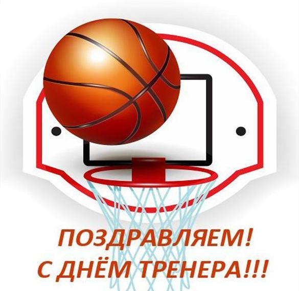 Открытка с днем тренера по баскетболу