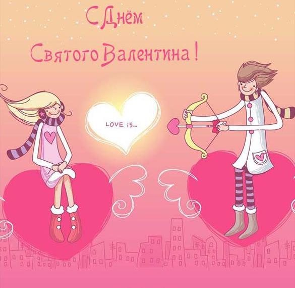 Красивая прикольная открытка с днем Валентина