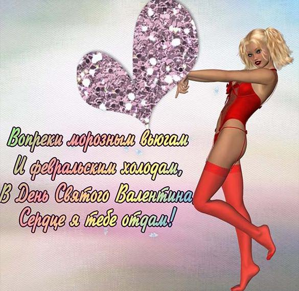 Прикольная открытка с днем Валентина мужу