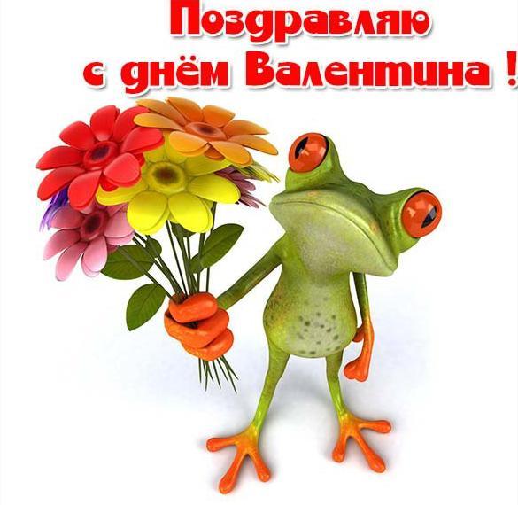 Смешная открытка с днем Валентина