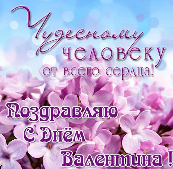 Стильная открытка с днем Валентина