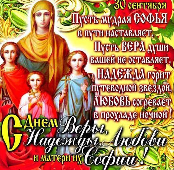 Электронная открытка с днем Веры Надежды и Любви