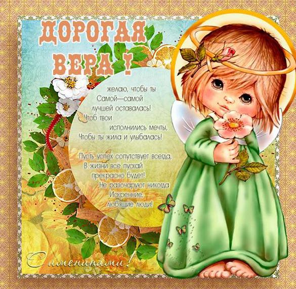Электронная открытка с днем Веры