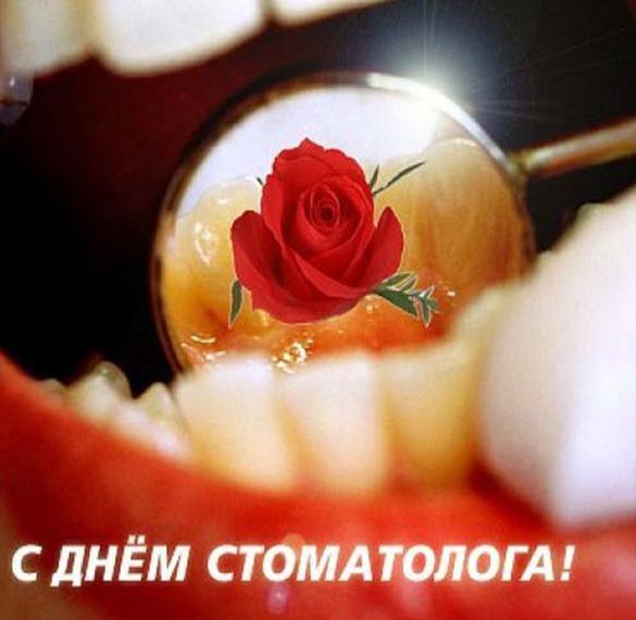 Открытка с днем врача стоматолога