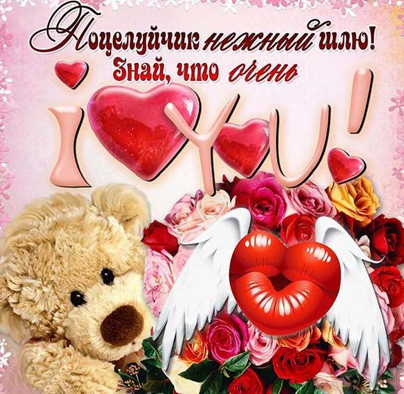 Открытка с днем всех влюбленных любимому