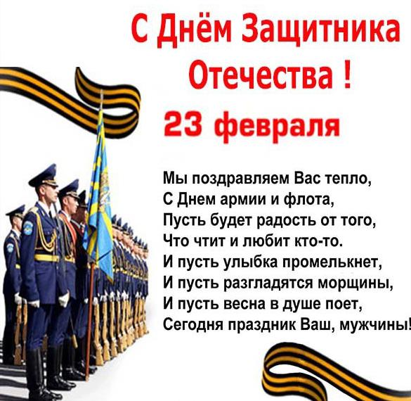 Фото открытка с днем защитника отечества с надписью