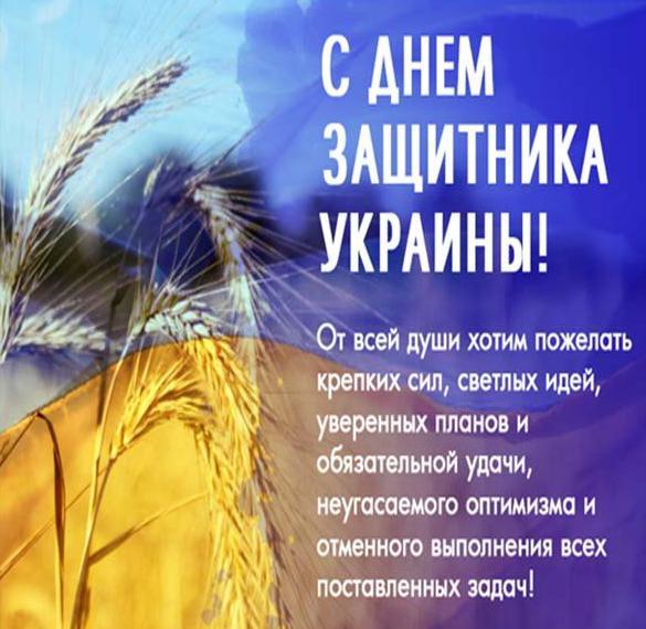 Открытка с днем защитника Украины 14 октября