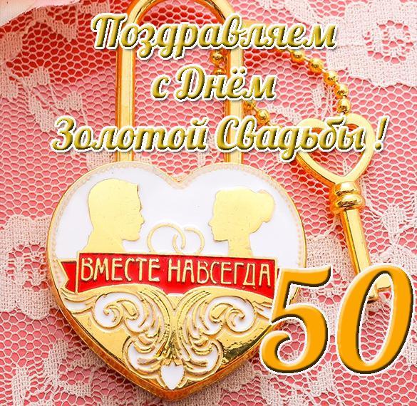 Открытка с днем золотой свадьбы