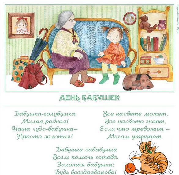 Бесплатная открытка с днем бабушек