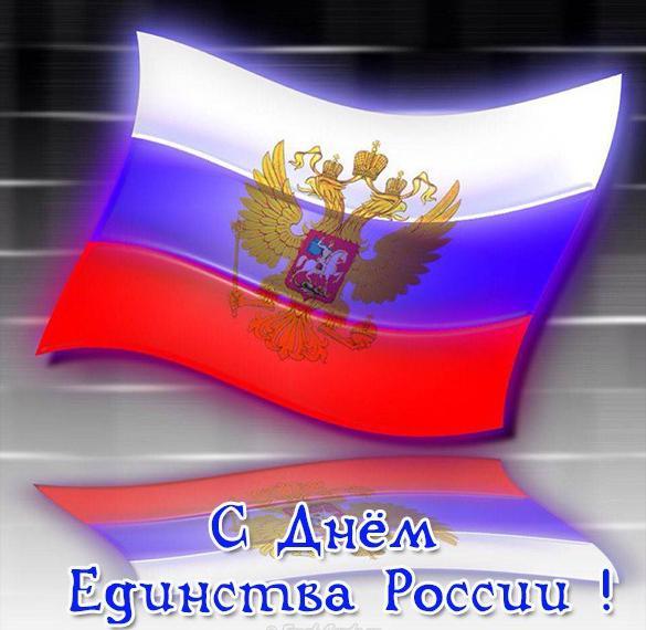 Открытка с днем единства России