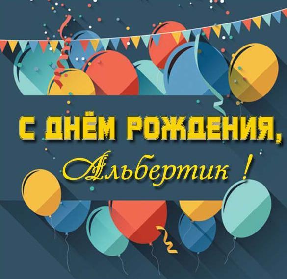 Открытка с днем рождения Альбертик