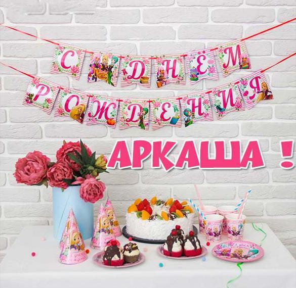 Открытка с днем рождения Аркаша